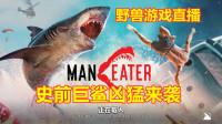 【野兽游戏】P2史前巨鲨凶猛来袭!生灵涂炭!