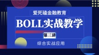 BOLL指标实战应用三【多空转折买卖信号解析】