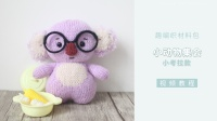 【趣编织】小动物手工编织玩偶diy--考拉小部件耳朵鼻子眼镜的编织
