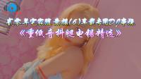 无片头-贰零年宅家随意摇(6)《重低音抖腿电锯精选》车载专用DJ串烧·DJ笑书苍生