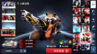漫威超级战争第2期:火箭浣熊是射手型英雄★哲爷和成哥