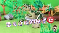 117 恐龙世界,揭秘恐龙迁徙的秘密