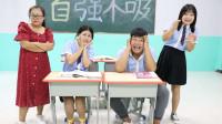 学霸王小九校园剧:老师让学生说听过最恐怖的歌曲,没想学生说出了这几首歌,太逗了