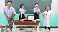 学霸王小九校园剧:老师当医生给学生检查身体,检查出来的病一个比一个搞笑,太逗了