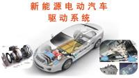 1 新能源电动汽车驱动系统:机械结构设计的基础知识