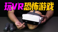 用Pico Neo 2体验VR恐怖游戏!没想到比游戏更恐怖的竟然是她们?
