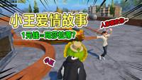 爆笑校园:小王表白张老师遭拒!还说要买豪车,我只有一元钱啊!