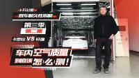 双车耐久拆解测试第三季第二集,车内空气质量到底该怎么测!