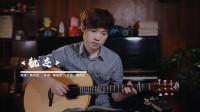 周杰伦《轨迹》蓝莓吉他弹唱教学