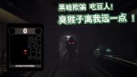 虾饼游戏实况:黑暗欺骗吃豆人!看了攻略难不成还会败?