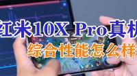 红米10X Pro真机上手,天玑820双5G到底值不值得买?