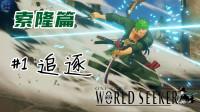 【蓝月解说】海贼王 世界探索者(寻秘世界)索隆篇1 追逐【索大就是砍】