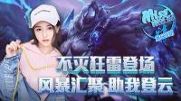Miss排位日记605: 新版狗熊强势来袭 到底强不强?.mp4
