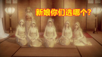【野兽游戏】P2零濡鸦之巫女 新娘你们选哪个?
