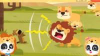 奇妙的动物家庭 认识狮子一家 宝宝早教