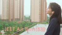 JEET Air Bass体验:最适合女生的真无线耳机