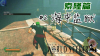 【蓝月解说】海贼王 世界探索者(寻秘世界)索隆篇2 海中监狱【发现秘密工厂】