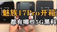 魅族17Pro开箱测评!5G时代下,魅族会交出怎样的答卷?