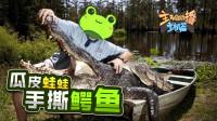 主播真会玩主机篇105:瓜皮蛙蛙手撕鳄鱼,壮壮练腿举步维艰