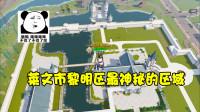 明日之后310:小薇解锁飞天神技,居然能站在空中参观网红城堡!