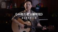 03《44拍万能分解和弦》蓝莓吉他零基础教学