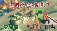 【蓝月解说】海贼王 世界探索者(寻秘世界)索隆篇3 武器工厂【索隆VS机器装甲】