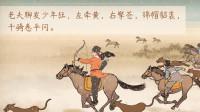 【语文大师 初中必背】江城子·密州出猎——宋  苏轼