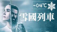 连环杀手自废武功 神探翻车全因嘴馋(第四集)