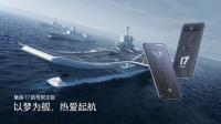 魅族 17 系列 5G 梦想旗舰 航母 17 定制版 | 以梦为舰,热爱起航