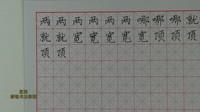 茗然小学硬笔书法教程 二年级上册 第01讲(生字)