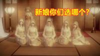 【野兽游戏】P4零濡鸦之巫女 新娘你们选哪个?