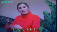 扬剧联唱《恨刘妃 单下山选段》 祝荣娟 杨国彬   演唱