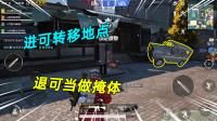和平精英:游戏中载具的运用,进可转移地点,退可当做掩体