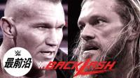 《WWE最前沿》相爱相杀的艾吉和兰迪 将在爆裂震撼大赛上演终极比拼