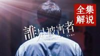 张孝全许玮甯林心如同台飙戏演技炸裂(第一集)