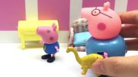 小猪佩奇玩具故事:猪爸爸给乔治的新恐龙
