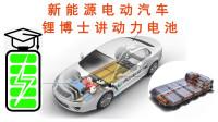 8 电池充放电中的常用参数和单位的讲解—新能源电动汽车动力电池