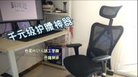 千元级护腰神器,西昊M57人体工学椅开箱测评