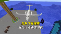 我的世界虚无追债19:从下界归来,我发现大背头建造了1架大飞机