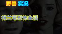 【野兽游戏】P1黑相集棉兰号 恐怖幽灵船全活