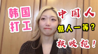 朝鲜族去韩国打工有什么待遇?妹子委屈的直掉泪,看着太揪心了
