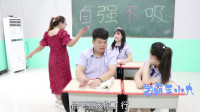 """学霸王小九校园剧:挑战""""看你怎么唱"""",没想全班只有女学霸唱了出来,太厉害了"""