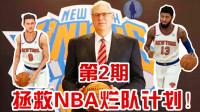 【布鲁】NBA2K20拯救烂队计划:尼克斯交易保罗乔治!王朝开始了!