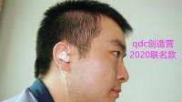 我的私人音乐大师,qdc创造营2020联名款耳机测评