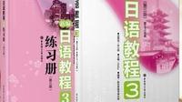 新编日语教程 3册第1课单词 日本人寒暄语表达 日语尊他自谦 达人
