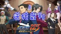《逆转裁判123 成步堂精选集》全程配音+柯南推理+骚气吐槽 第一期