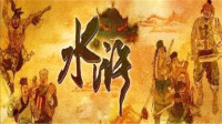 单田芳评书 水浒传 003