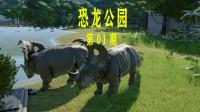中国角龙恐龙公园第一期
