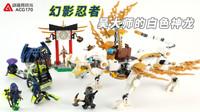 召唤神龙,打败幽灵!玩具开箱乐高积木 幻影忍者 70734 吴大师的白色神龙