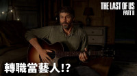 想不到乔尔转职当艺人?  最后生还者2 The Last of Us Part II